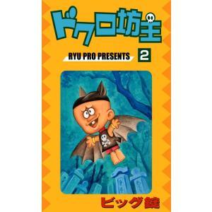 ドクロ坊主 (2) 電子書籍版 / ビッグ錠|ebookjapan
