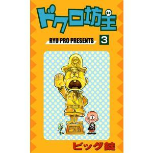 ドクロ坊主 (3) 電子書籍版 / ビッグ錠|ebookjapan
