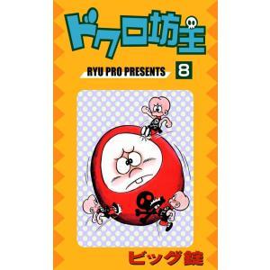 ドクロ坊主 (8) 電子書籍版 / ビッグ錠|ebookjapan
