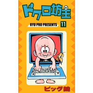 【初回50%OFFクーポン】ドクロ坊主 (11) 電子書籍版 / ビッグ錠 ebookjapan