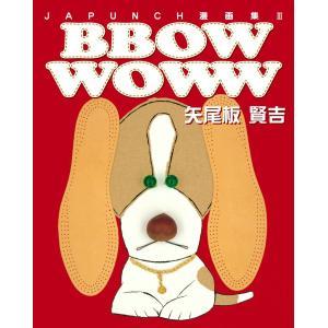 BBOW WOWW (1) 電子書籍版 / JAPUNCH 矢尾板 賢吉 ebookjapan