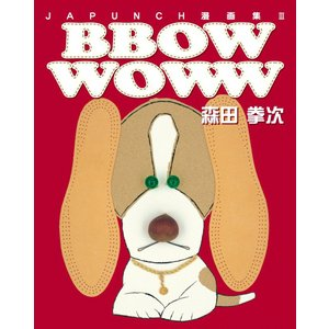 BBOW WOWW (2) 電子書籍版 / JAPUNCH 森田 拳次 ebookjapan