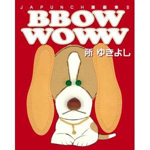 BBOW WOWW (3) 電子書籍版 / JAPUNCH 所 ゆきよし ebookjapan