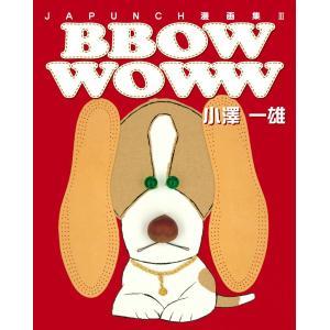 BBOW WOWW (6) 電子書籍版 / JAPUNCH 小澤 一雄 ebookjapan