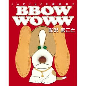 BBOW WOWW (8) 電子書籍版 / JAPUNCH 鮎沢 まこと ebookjapan