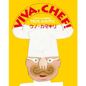 VIVA,CHEF! (1) 電子書籍版 / JAPUNCH ウノ・カマキリ ebookjapan