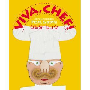 VIVA,CHEF! (3) 電子書籍版 / JAPUNCH クミタ・リュウ ebookjapan