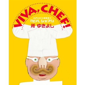 VIVA,CHEF! (5) 電子書籍版 / JAPUNCH 所 ゆきよし ebookjapan