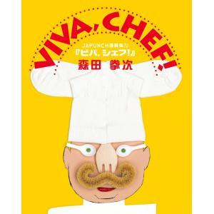 VIVA,CHEF! (6) 電子書籍版 / JAPUNCH 森田 拳次 ebookjapan