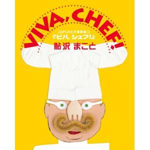 VIVA,CHEF! (8) 電子書籍版 / JAPUNCH 鮎沢 まこと ebookjapan