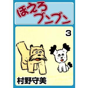 ほえろブンブン (3) 電子書籍版 / 村野守美|ebookjapan