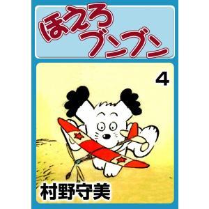 ほえろブンブン (4) 電子書籍版 / 村野守美|ebookjapan