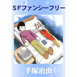 SFファンシーフリー 電子書籍版 / 手塚 治虫 ebookjapan
