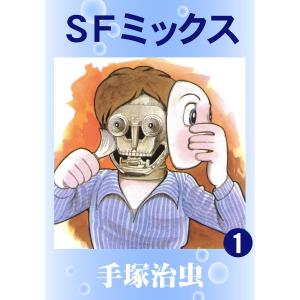 SFミックス (1) 電子書籍版 / 手塚 治虫 ebookjapan