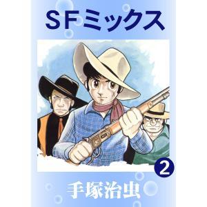 SFミックス (2) 電子書籍版 / 手塚 治虫 ebookjapan