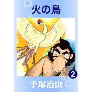 火の鳥 (2) 電子書籍版 / 手塚 治虫|ebookjapan