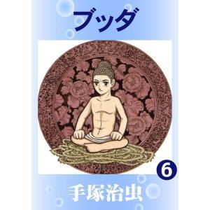 ブッダ (6) 電子書籍版 / 手塚 治虫