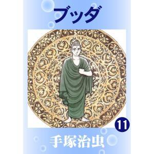 ブッダ (11) 電子書籍版 / 手塚 治虫