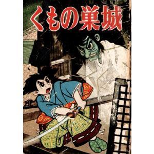 くもの巣城 電子書籍版 / 長谷邦夫|ebookjapan