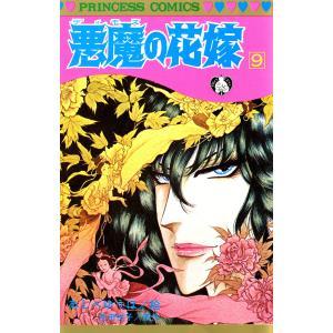 悪魔の花嫁 (9) 電子書籍版 / 絵:あしべゆうほ 原作:池田悦子