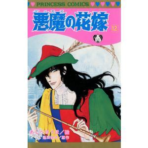 悪魔の花嫁 (12) 電子書籍版 / 絵:あしべゆうほ 原作:池田悦子