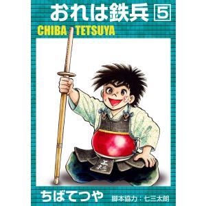 おれは鉄兵 (5) 電子書籍版 / ちばてつや|ebookjapan