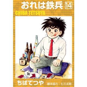 おれは鉄兵 (14) 電子書籍版 / ちばてつや|ebookjapan