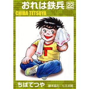 おれは鉄兵 (22) 電子書籍版 / ちばてつや|ebookjapan