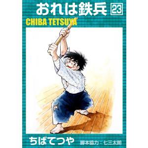 おれは鉄兵 (23) 電子書籍版 / ちばてつや|ebookjapan