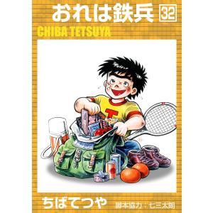 おれは鉄兵 (32) 電子書籍版 / ちばてつや|ebookjapan