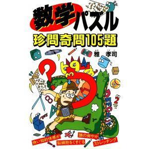 数学パズル 珍問奇問105題 電子書籍版 / 雅孝司 ebookjapan