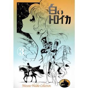 白いトロイカ (3) 電子書籍版 / 水野英子