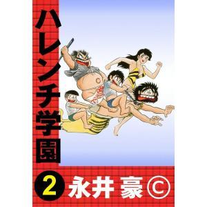 ハレンチ学園 (2) 電子書籍版 / 永井豪