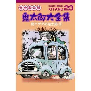 鬼太郎大全集 (23) 続ゲゲゲの鬼太郎 2 電子書籍版 / 水木 しげる|ebookjapan