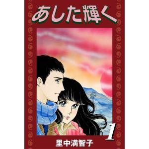 【初回50%OFFクーポン】あした輝く (1) 電子書籍版 / 里中満智子 ebookjapan