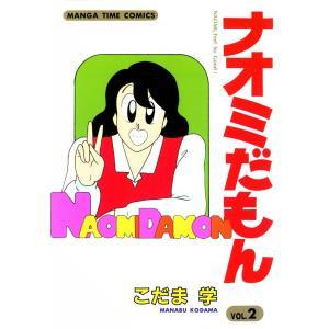 ナオミだもん (2) 電子書籍版 / こだま学|ebookjapan