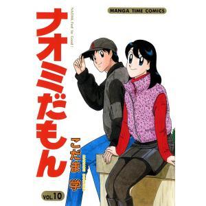 ナオミだもん (10) 電子書籍版 / こだま学|ebookjapan