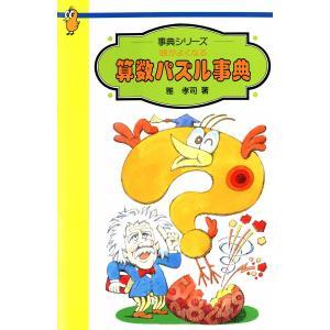 頭がよくなる 算数パズル事典 電子書籍版 / 雅孝司 ebookjapan