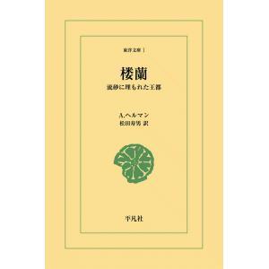 楼蘭 流砂に埋もれた王都 電子書籍版 / A.ヘルマン 訳:松田寿男|ebookjapan