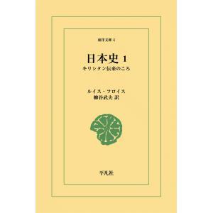 日本史 (1) キリシタン伝来のころ 電子書籍版 / ルイス・フロイス 訳:柳谷武夫|ebookjapan