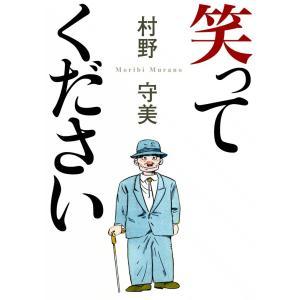 笑ってください 電子書籍版 / 村野守美|ebookjapan