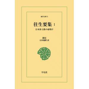 往生要集 (1) 日本浄土教の夜明け 電子書籍版 / 源信 訳:石田瑞麿|ebookjapan