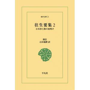 往生要集 (2) 日本浄土教の夜明け 電子書籍版 / 源信 訳:石田瑞麿|ebookjapan