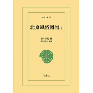 北京風俗図譜 (1) 電子書籍版 / 編:青木正児 解説:内田道夫|ebookjapan