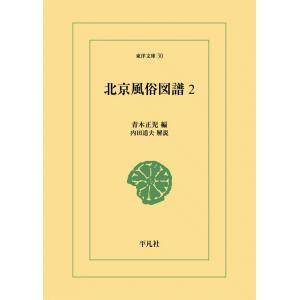 北京風俗図譜 (2) 電子書籍版 / 編:青木正児 解説:内田道夫|ebookjapan