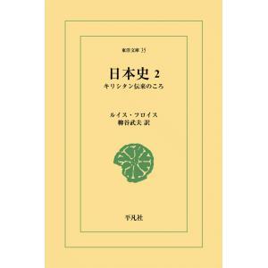 日本史 (2) キリシタン伝来のころ 電子書籍版 / ルイス・フロイス 訳:柳谷武夫 ebookjapan