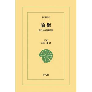 論衡 漢代の異端思想 電子書籍版 / 王充 訳:大滝一雄