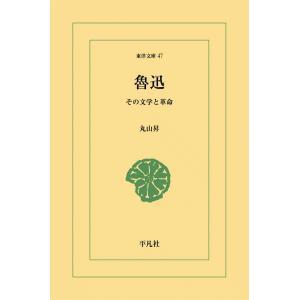 魯迅 その文学と革命 電子書籍版 / 丸山昇|ebookjapan