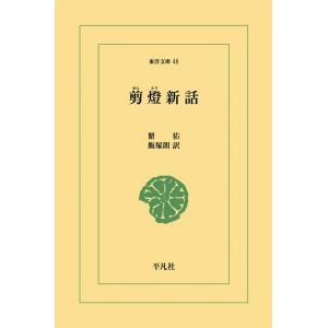 剪燈新話 電子書籍版 / 瞿佑(くゆう) 訳:飯塚朗|ebookjapan