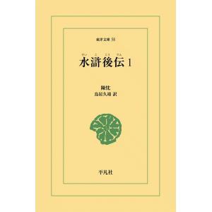 水滸後伝 (1) 電子書籍版 / 陳忱 訳:鳥居久靖|ebookjapan